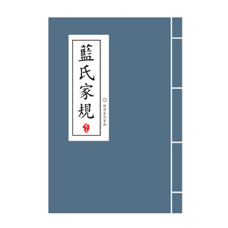 New China Anime Mo Dao Zu Shi Copybook Lan Wangji Lan Shi Jia Gui Book Lan's Family Rules Ancient Style Copybook For Adult Teen