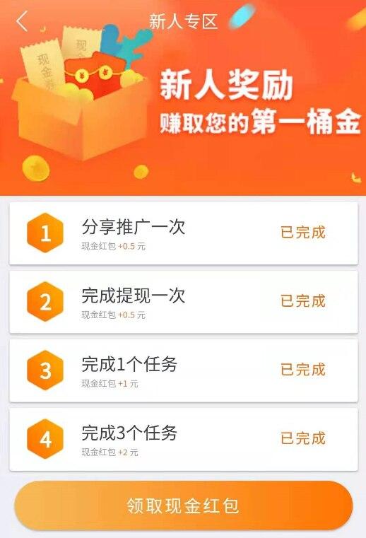 2021年最赚钱的手机app:趣闲赚做任务日赚上百_玩赚生活网www.playzuan.com