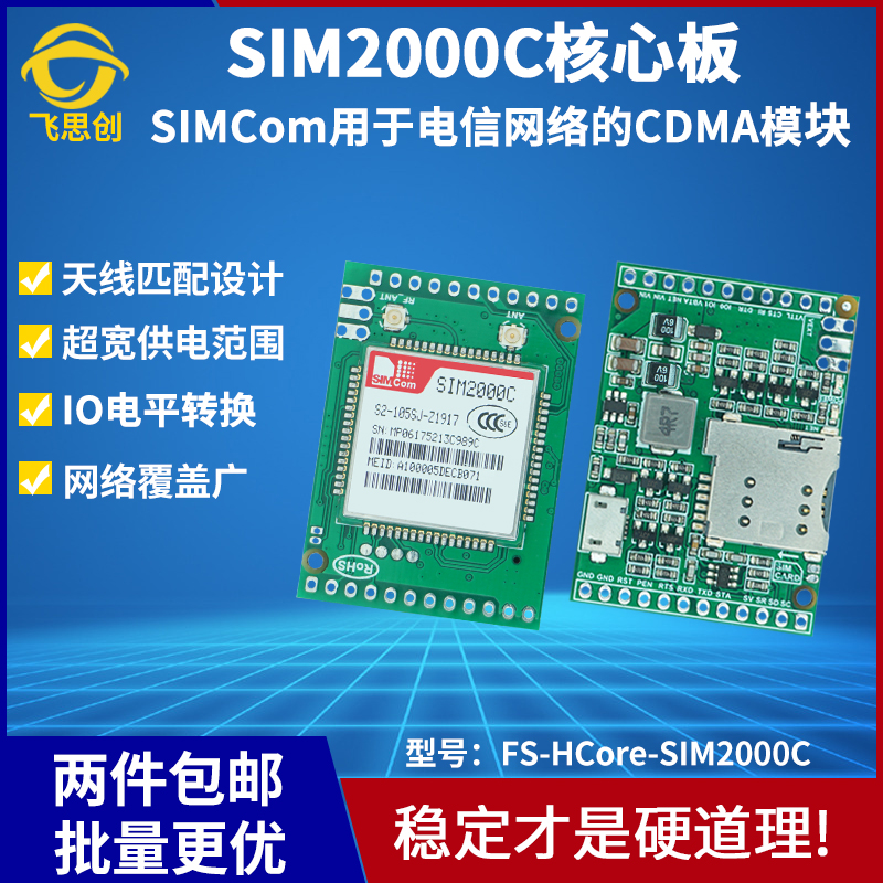 SIM2000C Development Board CDMA Telecom 2G Module MC8618/MC323 For SIM900A