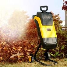 MDSZJ01 2500 Вт Высокая мощность садовый Электрический измельчитель бытовой садовый измельчитель маленький садовый инструмент ветка измельчитель 220 В/110 В 4500 об/мин