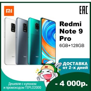 Купить Смартфон Xiomi Redmi Note 9 Pro 6Гб 128Гб Snapdragon 720G NFC 64Мп камера Быстрая зарядка Ростест, Гарантия, Быстрая доставка
