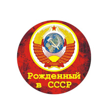 Decorative Accessories Personality Ussr Symbol Decal Accessories Car Stickers Decal Sunscreen Waterproof PVC,11cm*11cm dawasaru warning stickers handicapped symbol car stickers waterproof sunscreen decals motorcycle auto car styling pvc 11cm 10cm