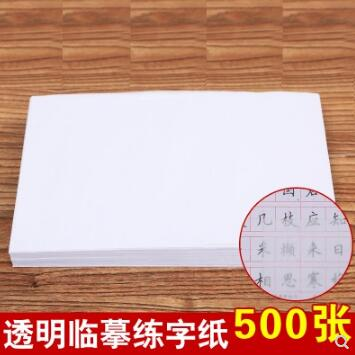 Rubbings Paper Tracing Transparent Paper Small Fresh Copy Paper Transfer Paper Semi-transparent Brush Drawing