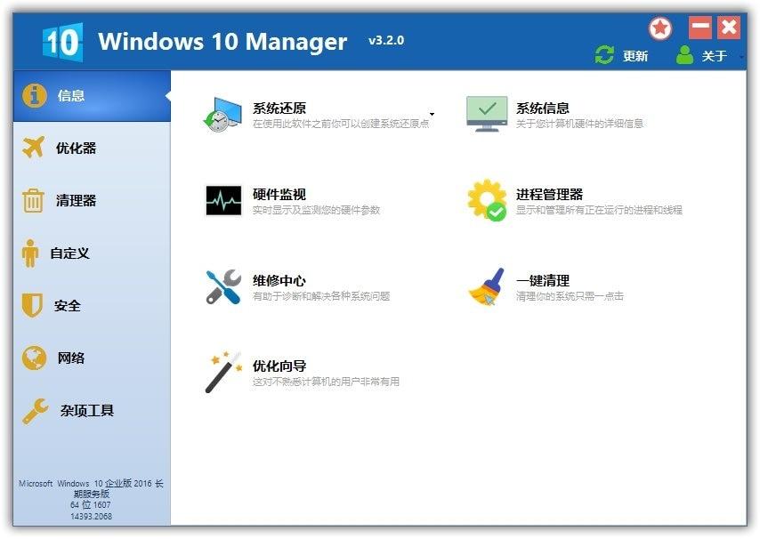 Windows 10 Manager v3.3.10 绿色特别版 系统优化软件