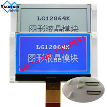 FSTN grigio 12864 COG lcd screen display module 3.3V ST7565P COG LED seriale SPI ST7567 ST7565R di alta qualità LG12864K blu o bianco