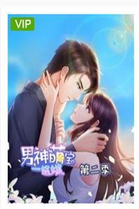 男神萌宝一锅端第二季[19]