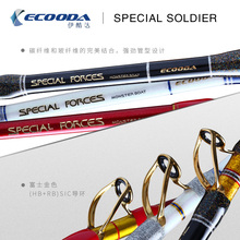 NEW ECOODA Heavy duty boat fishing rod ESFB 2.1 2.4m 200-800# Electric boat rod Deep sea rod FUJI SIC GOLD GUIDES