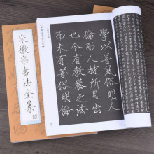 The Complete Works of Song Huizong's Slender Gold Regular Script Calligraphy Pratice Copybook for Beginners