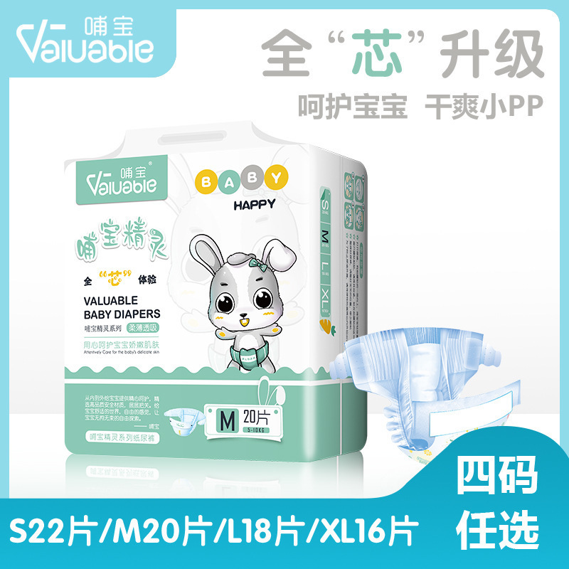 Valuable Elves Ultra-Thin Baby Diapers Dry And Breathable Full Core Body Baby Diapers