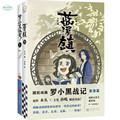 Сказочная исцеляющая комиксная книга Xian Xia, Luo Xiaohei Prequel + книга с легендой о луоксиаохей