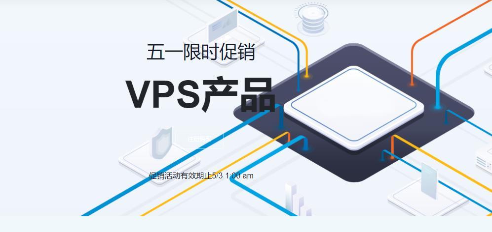 企鹅小屋五一限时促销 VPS产品 消费金额其中15%给于让利代金券,代金券可消费所有产品-VPS SO