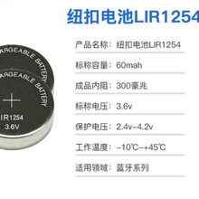 2 pçs/lote LIR1254 1254 3.6V 100% novo em stock