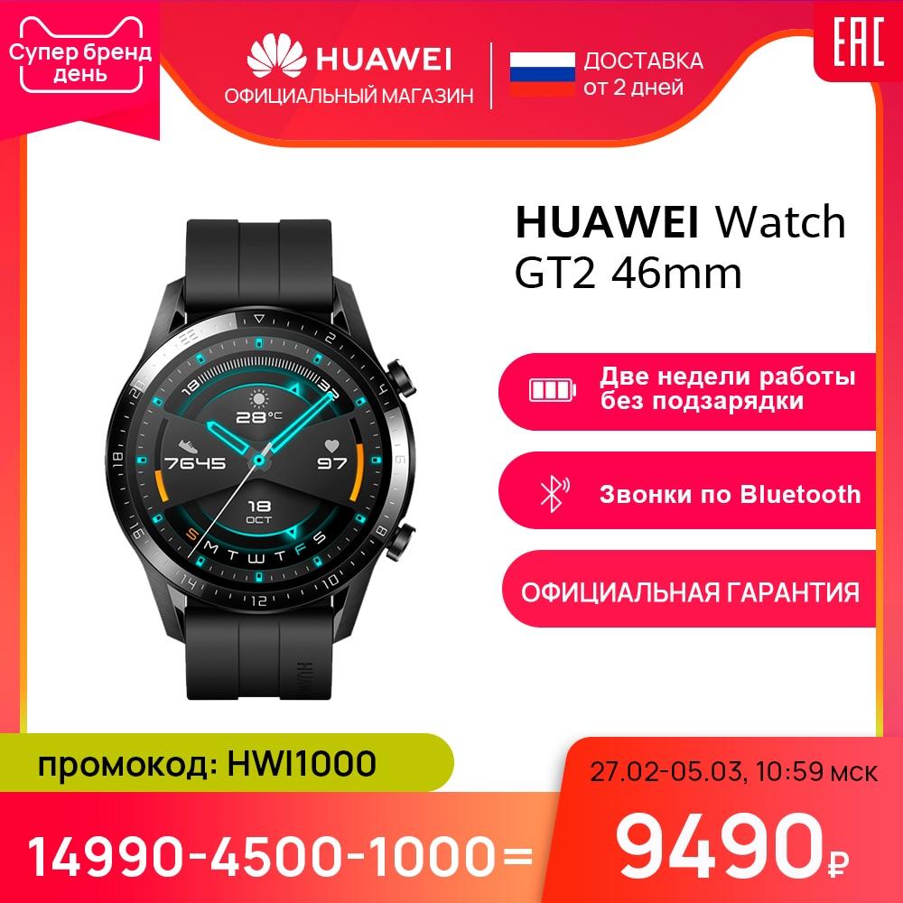 Умные часы HUAWEI Watch GT 2 |Звонки по Bluetooth| Две недели работы без подзарядки 【Ростест, Доставка от 2 дней, Официальная】
