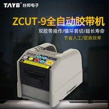 цена на ZCUT-9 automatic tape cutting machine paper cutter tape cutting machine packaging machine tape tape slitting machine