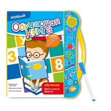 Baby Learning Toys Russian Alphabet Reading Machines for Children Learn English Language Kids Tablet Educational Book
