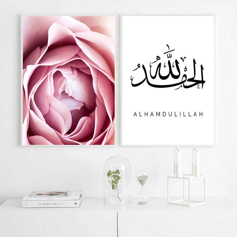 Islamitische Quote Wall Art Canvas Schilderij Marokko Deur Vintage Poster Allah Moslim Print Religie Foto Woonkamer Decoratie