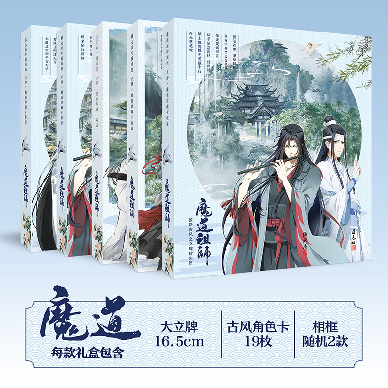 New Mo Dao Zu Shi Comic Set Figure Model Plate Holder , Role Card,Photo Frame Gift Luxury Gift Box Anime Around
