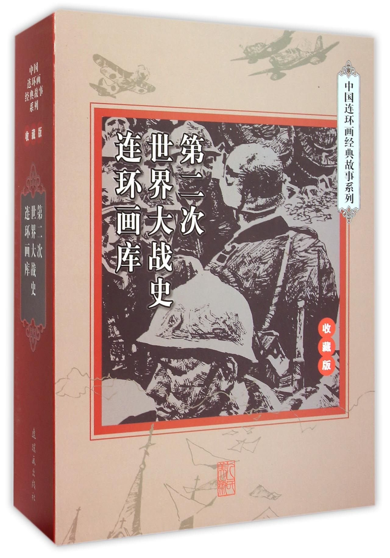 World War II History Comic Book Library (33 volumes in total in the collection edition) /China Comic Book Classic Story Series