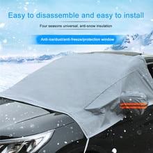 Unversal чехол на лобовое стекло автомобиля снежное стекло Защита от солнца теней зимние защита от мороза водонепроницаемые аксессуары