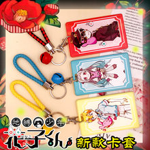 Toilet-Bound Hanako-kun Card Cover Keychain Nene Yashiro Kou Minamoto Cosplay Acrylic Bags Pendant Cartoon Keyring Card Holders(China)