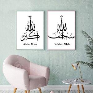 Image 2 - SPLSPL Đen Trắng Tranh Hồi Giáo Nghệ Thuật Thư Pháp Poster SubhanAllah Alhamdulillah Allahuakbar Canvas Nghệ Thuật Treo Tường Hình Ảnh