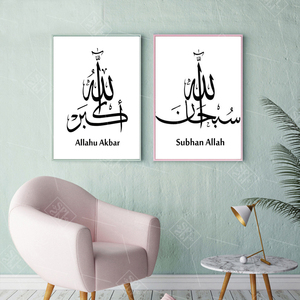 Image 2 - Splxd noir et blanc peinture calligraphie islamique affiche dart SubhanAllah Alhamdulillah Allahuakbar toile mur Art photos