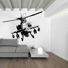 Большой Вертолет Настенная Наклейка для мальчика номер Спальня