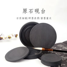 Beginners with cover, natural rough stone ribbed inkstone, special brush ink cartridge for students, calligraphy, grinding ink,