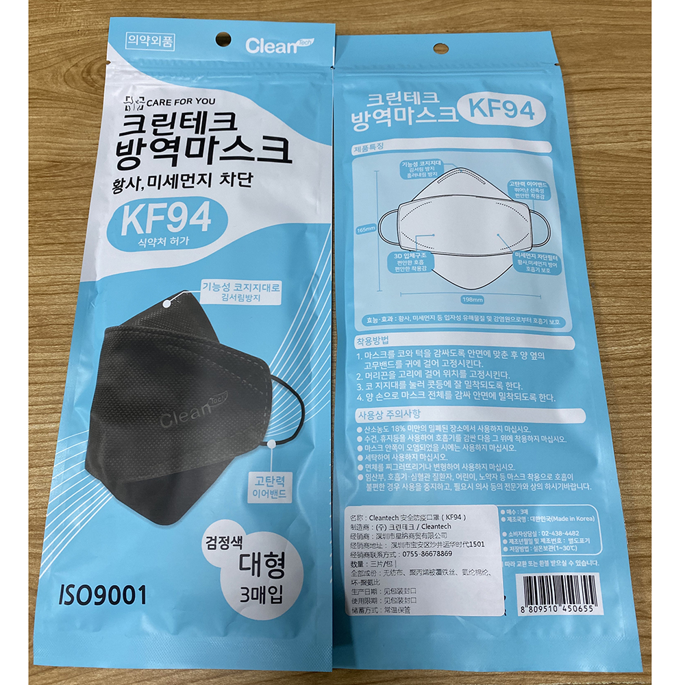 3pcs Korean Masks KF94 Mask 94% Filtration 4-Layer Protective Safety Anti-Dust Masks Mouth Face Mask Protection Send In 24 Hours