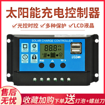 Solar Controller 12V 24V Photovoltaic Panel Charger 10A 20A 30A Automatic Universal Type