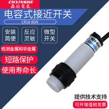 Xin Club Capacitive Close to Switch CR18-8DN dc npn Normally Open M18 Metal Inductive Sensor 12-24 V psn17 8dn