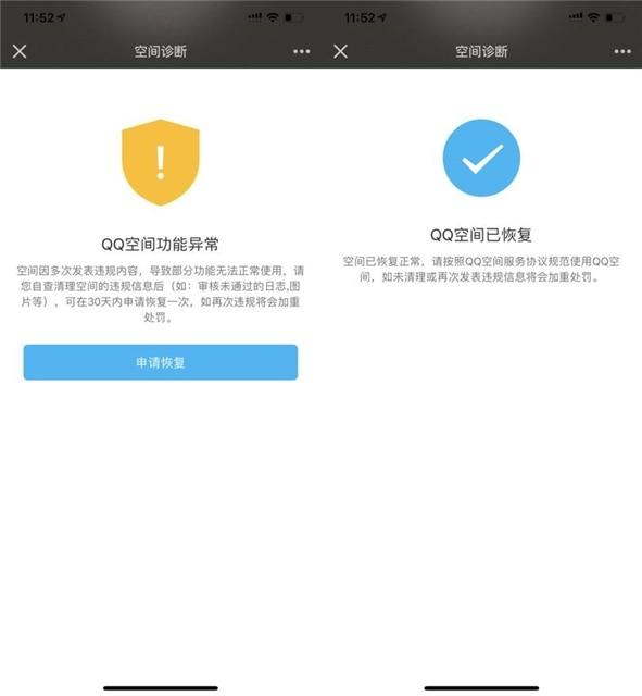 QQ空间单封解封申诉地址 亲测秒解除单封状态