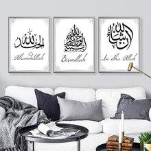 מודרני האסלאמי קיר אמנות Alhamdulillah בד ציורי מוסלמי והדפסי פנים תמונות לסלון בית תפאורה