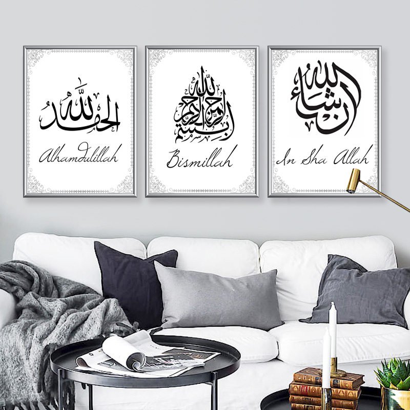 Modern Islamic Wall Art  Alhamdulillah Canvas Paintings Muslim  Posters and Prints Interior Pictures for Living Room Home DecorPainting