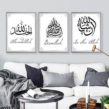 Nowoczesne na ścianę dla muzułmanów sztuki Alhamdulillah obrazy na płótnie muzułmańskie plakaty i druki zdjęcia wnętrz do salonu Home Decor
