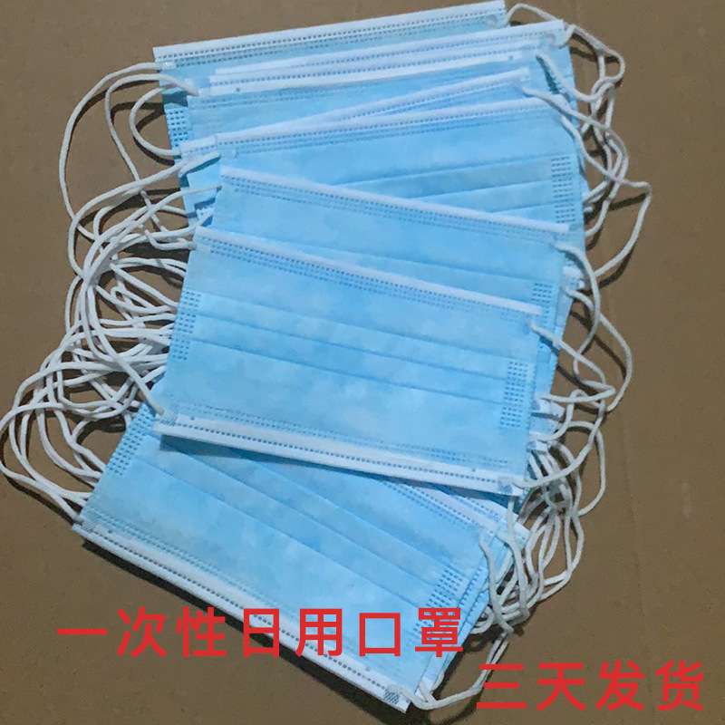 1 Pcs/Bag 3 Layer Non-woven Dust Mask Thickened Disposable Mouth Mask Features As KF94 FFP2 Recommend Buy 50 Pieces/ Bag