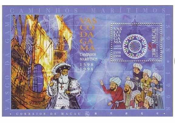 Sailing เส้นทาง 1998 Macau Miniature แผ่นโพสต์แสตมป์ไปรษณีย์ Collection