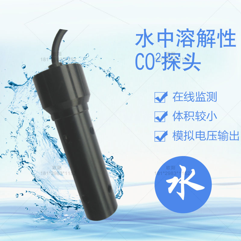 Imported Water-dissolved Carbon Dioxide Sensor (CO2) Module YCT205, High Precision!