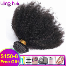 """Bling Hair Brazilian Afro Kinky Curly Hair Weave Bundles 100% Remy Human Hair Extensions Machine Double Weft Natural Color 8 20"""""""