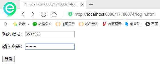 jsp使用Servlet实现用户登录功能 李老师实验7-1