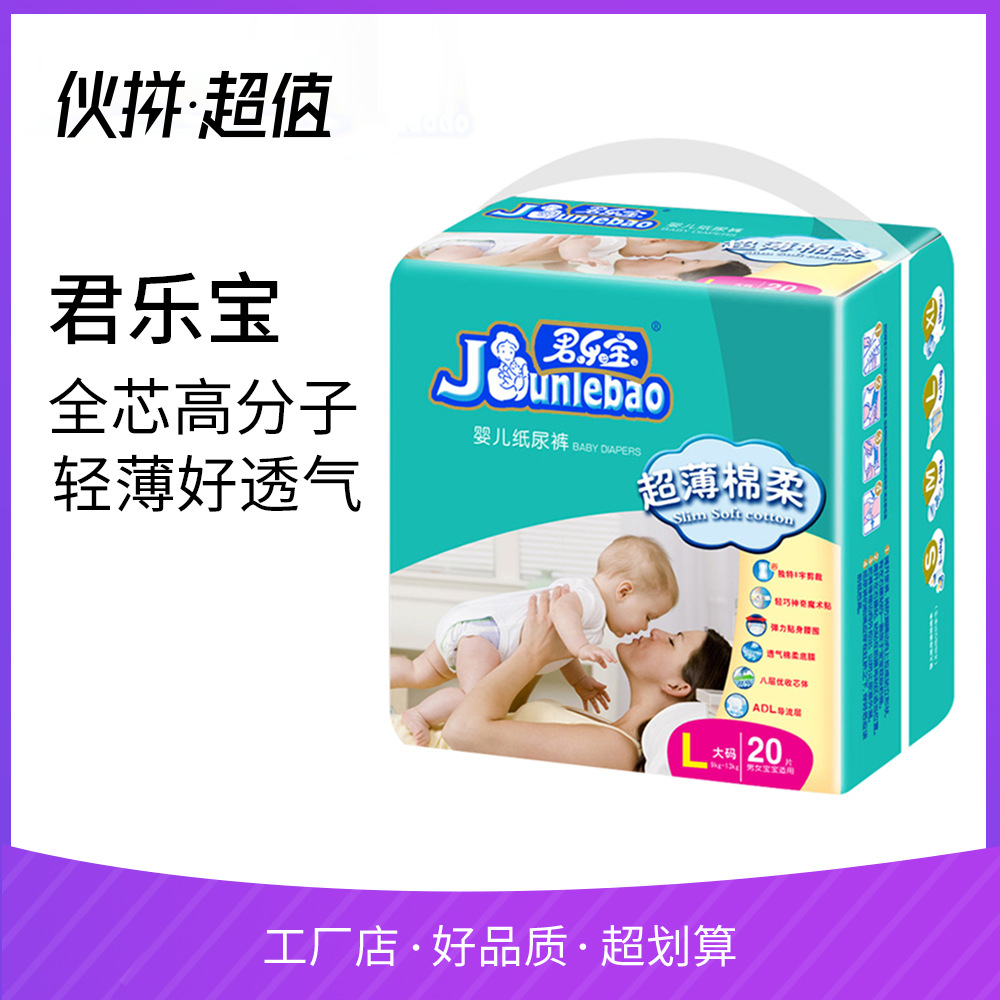 Junlebao Baby Diapers Summer Children's Diaper Breathable Thin Primary Diaper Pants