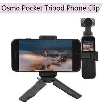携帯電話固定クリップデスクトップ三脚ブラケットマウントdji osmoポケットハンドヘルドジンバルアクセサリーosmoためポケット部品