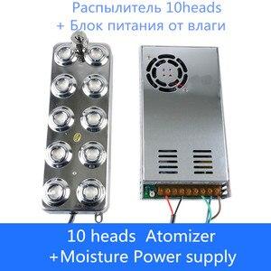 A máquina de névoa industrial do atomizador ultra-sônico do umidificador da c.c. 48 v parte a cabeça ultrassônica do fogger 10 do fabricante da névoa 5 kg/h com fonte de alimentação