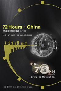 纪实72小时(中国版)第二季[第12集]