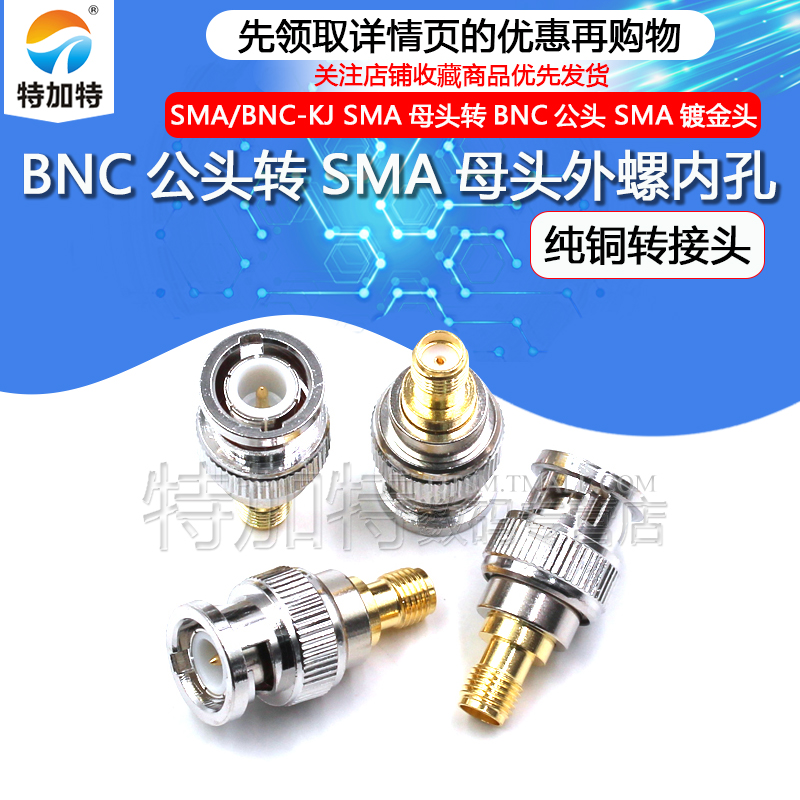 1PCS SMA/BNC-KJ BNC-J/SMA-K High Quality Pure Copper Adapter BNC Male To SMA Female External Screw Internal Gold Plating