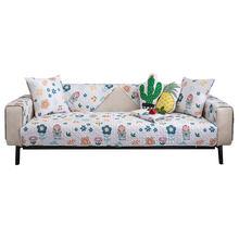 Нескользящие всесезонные коврики для дивана модная моющаяся