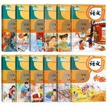 Nuevo libro de texto de estudiantes de primaria chinos para principiantes libros en Mandarín Pinyin hanzi para niños de grado 1 a 6, juego de 12