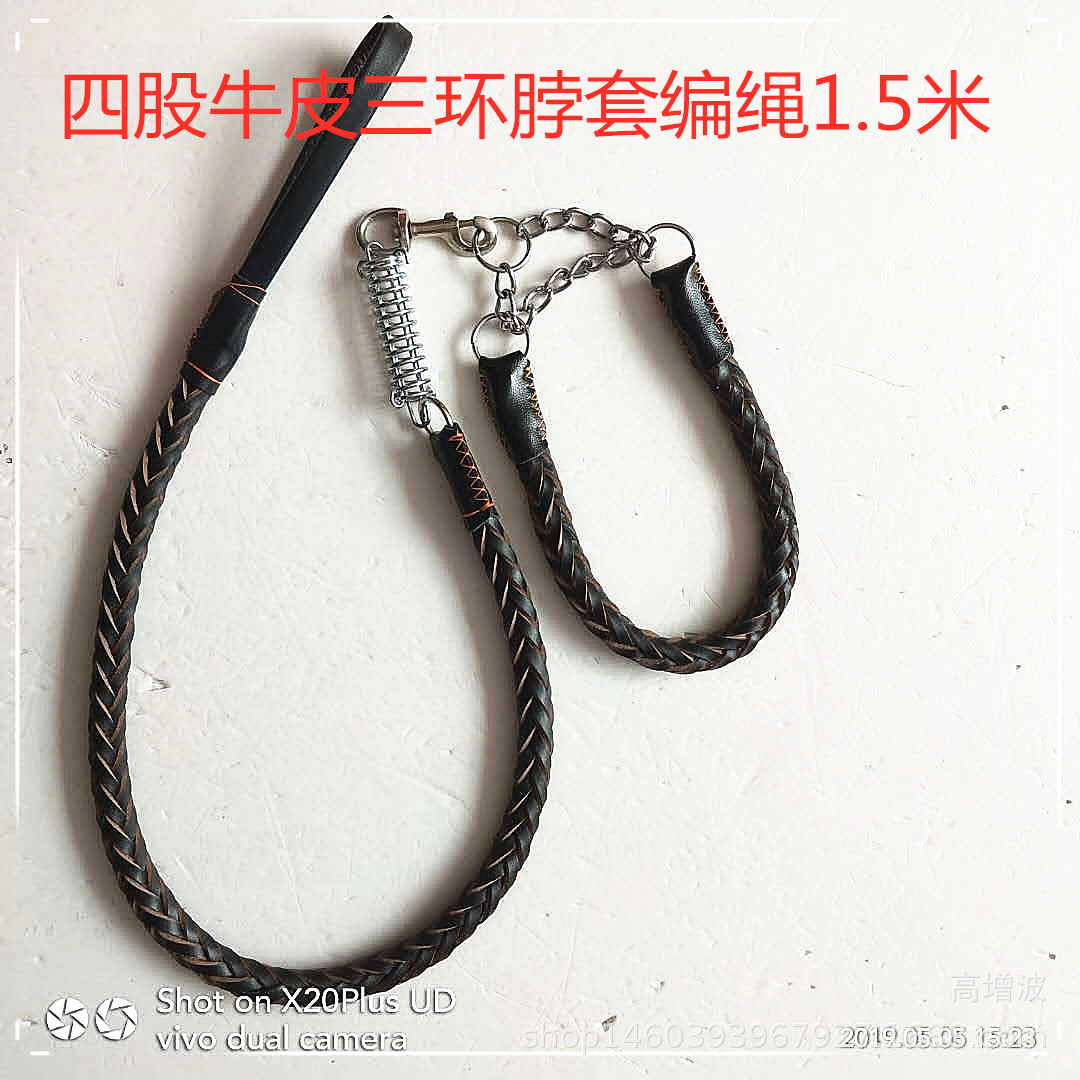 Pet Cowhide Stereotyped Weaving Traction Set Suitable For Medium Large Dog Dog Neck Ring Hand Holding Rope