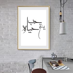 Image 2 - Modern Loveหมายถึงชีวิตอิสลามการประดิษฐ์ตัวอักษรภาพวาดผ้าใบมุสลิมWall Artภาพโปสเตอร์และพิมพ์Home Decor