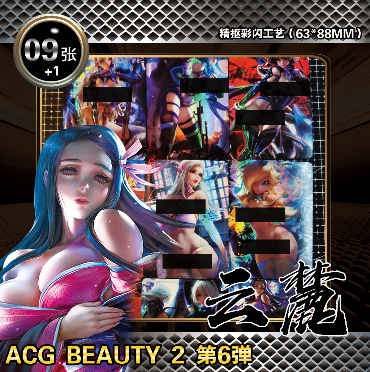 ACG BEAUTY 2 Sexy Girls Toys Sixth Bomb Hobbies Hobby Collectibles Game Collection Anime Cards
